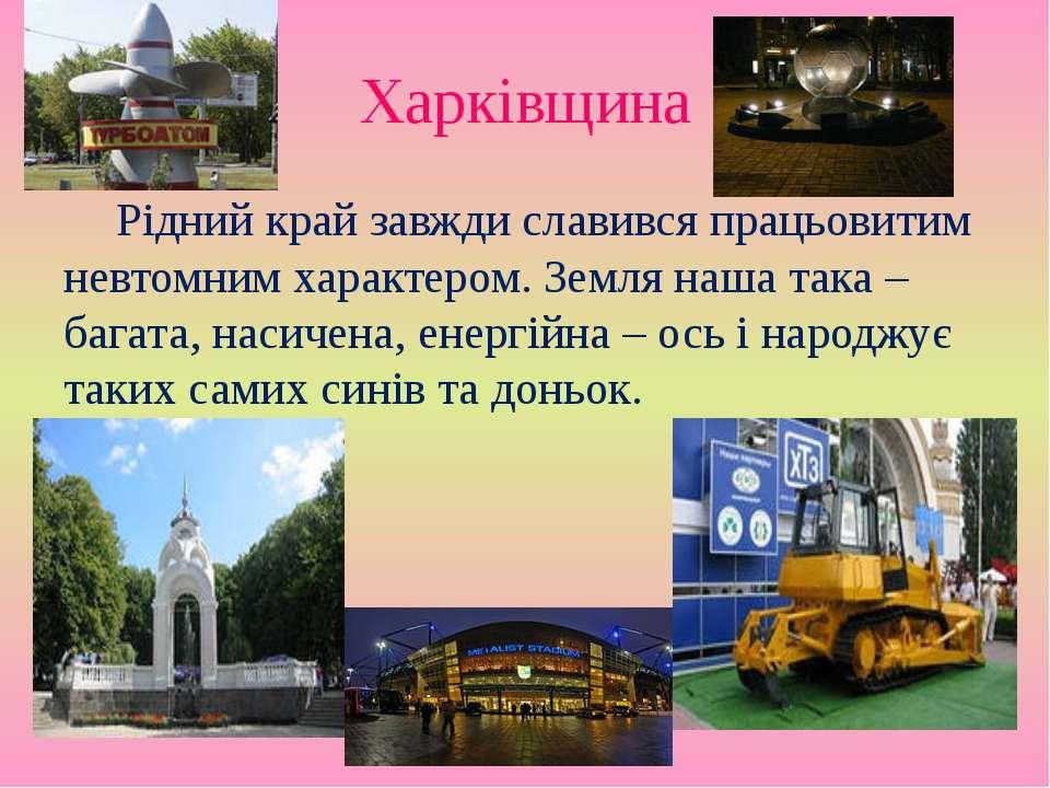 Харківщина Рідний край завжди славився працьовитим невтомним характером. Земл...
