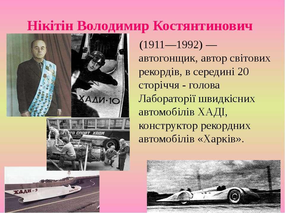 Нікітін Володимир Костянтинович (1911—1992) — автогонщик, автор світових реко...