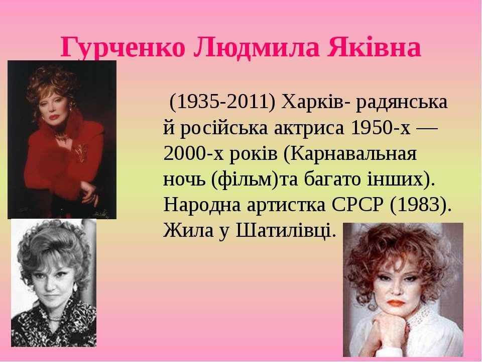 Гурченко Людмила Яківна (1935-2011) Харків- радянська й російська актриса 195...