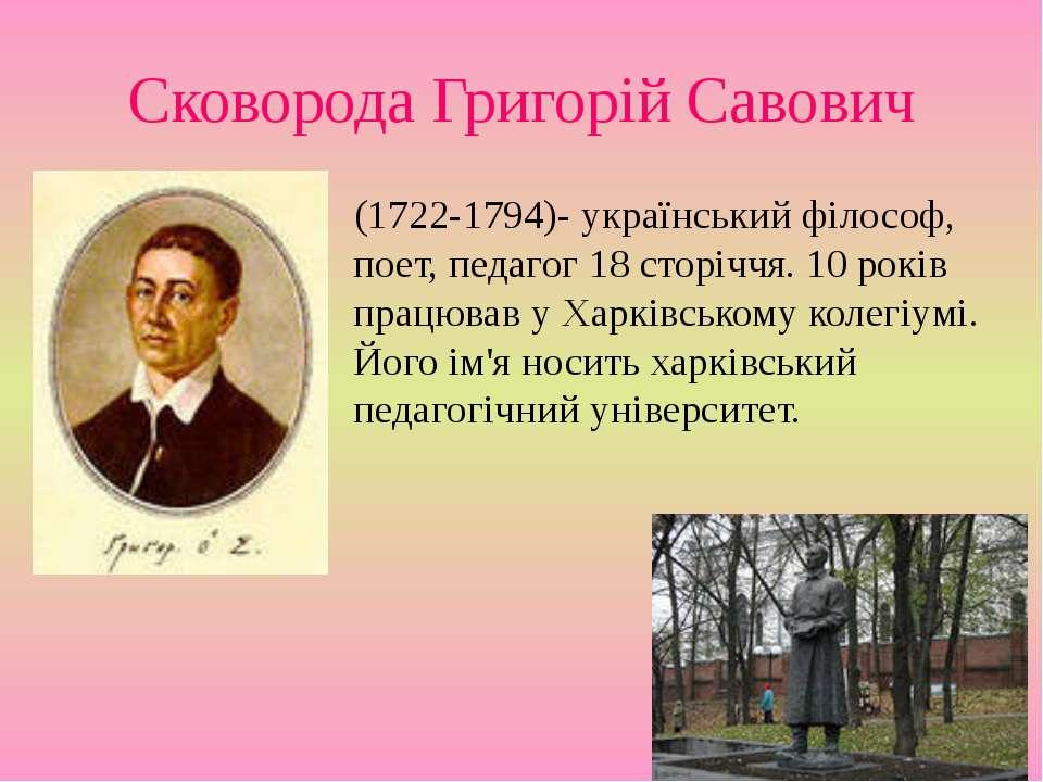 Сковорода Григорій Савович (1722-1794)- український філософ, поет, педагог 18...
