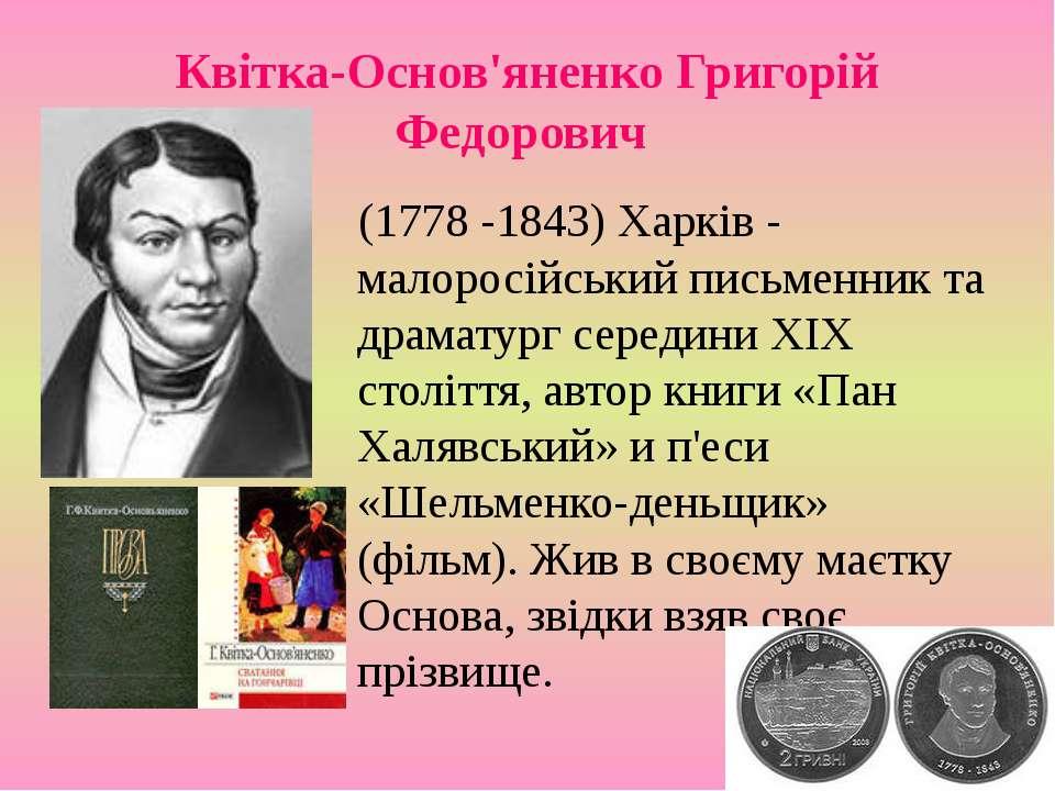 Квітка-Основ'яненко Григорій Федорович (1778 -1843) Харків - малоросійський п...