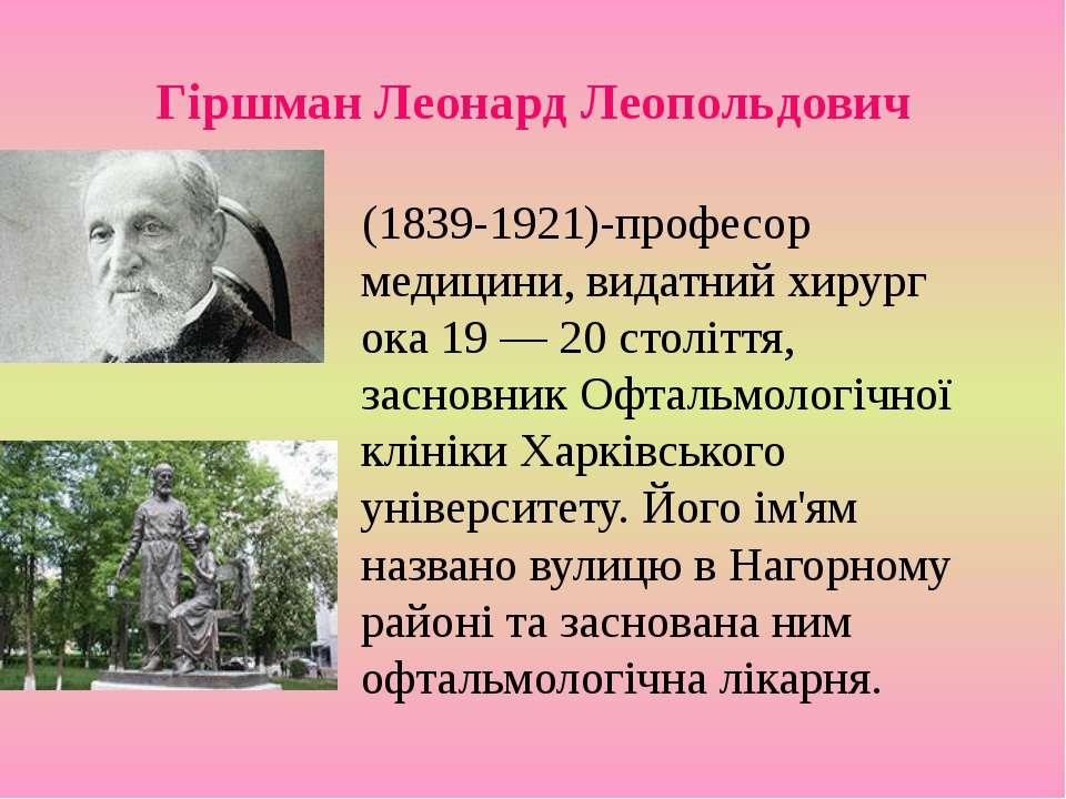 Гіршман Леонард Леопольдович (1839-1921)-професор медицини, видатний хирург о...