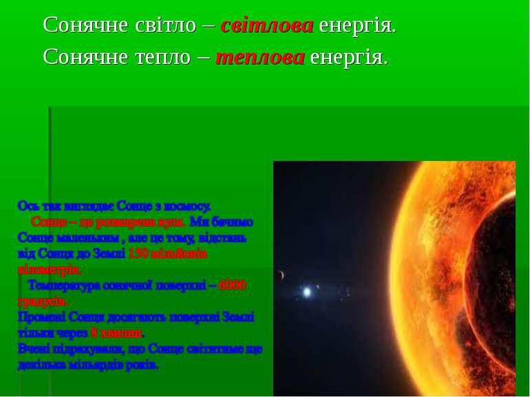 Сонячне світло – світлова енергія. Сонячне тепло – теплова енергія.
