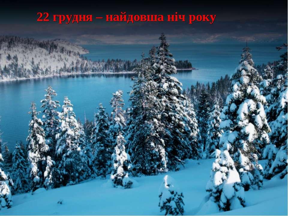 22 грудня – найдовша ніч року
