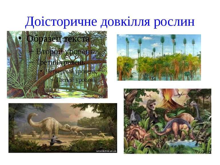 Сучасне довкілля рослин
