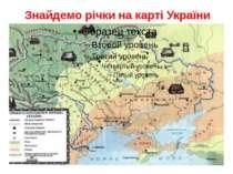 Знайдемо річки на карті України