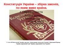 Конституція України – збірка законів, по яким живе країна. У статті 20 Консти...