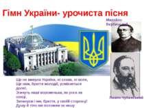 Гімн України- урочиста пісня Ще не вмерла Україна, ні слава, ні воля, Ще нам,...