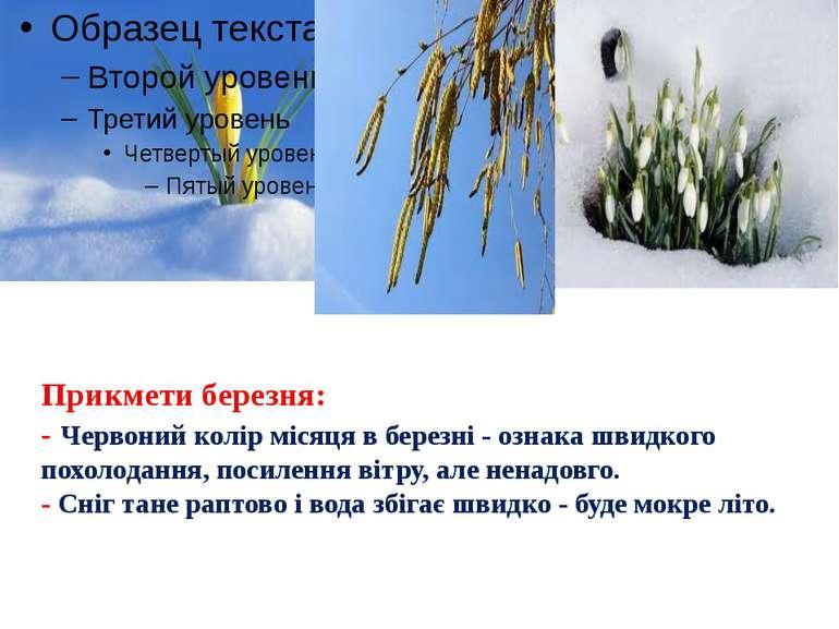 Прикмети березня: - Червоний колір місяця в березні - ознака швидкого похолод...