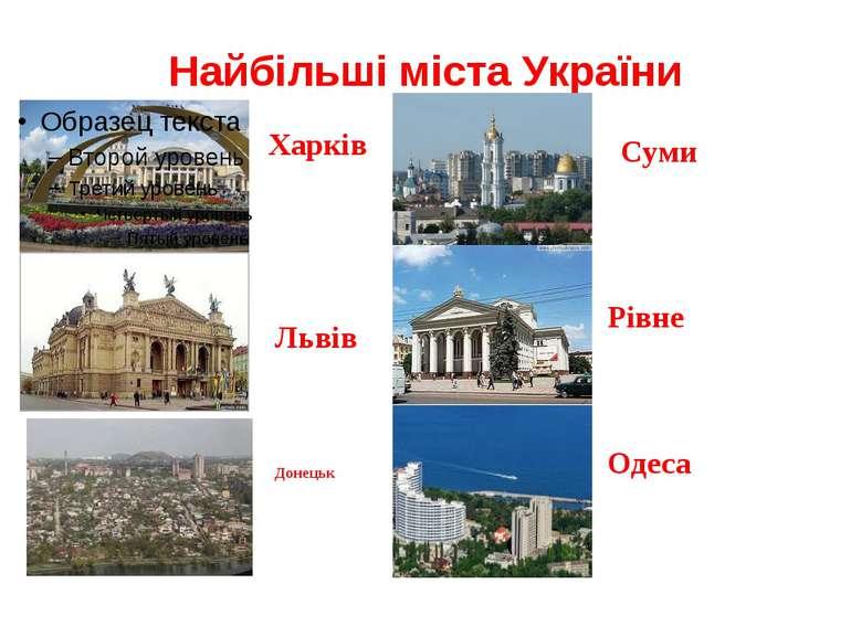 Найбільші міста України Харків Донецьк Львів Суми Рівне Одеса