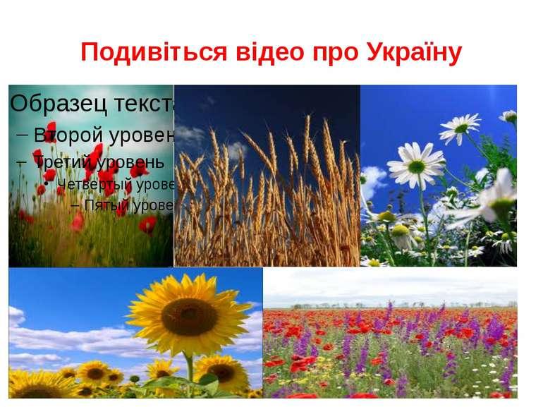 Подивіться відео про Україну