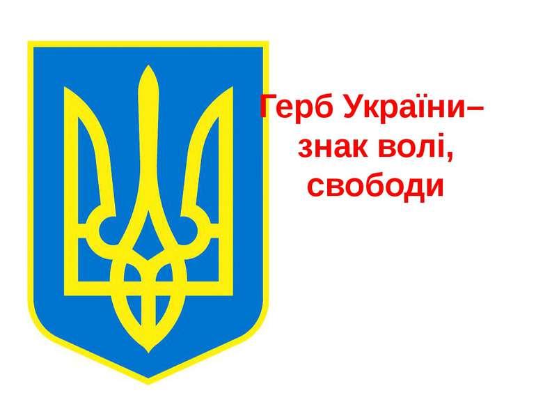 Герб України– знак волі, свободи