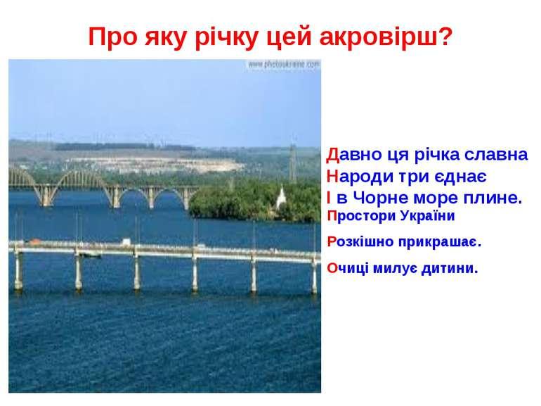 Про яку річку цей акровірш? Простори України Розкішно прикрашає. Очиці милує ...