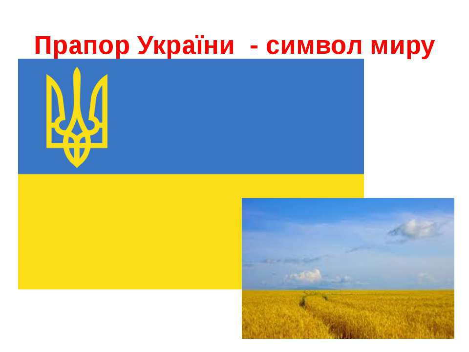 Прапор України - символ миру
