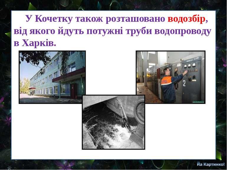 У Кочетку також розташовано водозбір, від якого йдуть потужні труби водопрово...