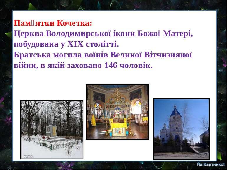 Пам᾿ятки Кочетка: Церква Володимирської ікони Божої Матері, побудована у ХІХ ...