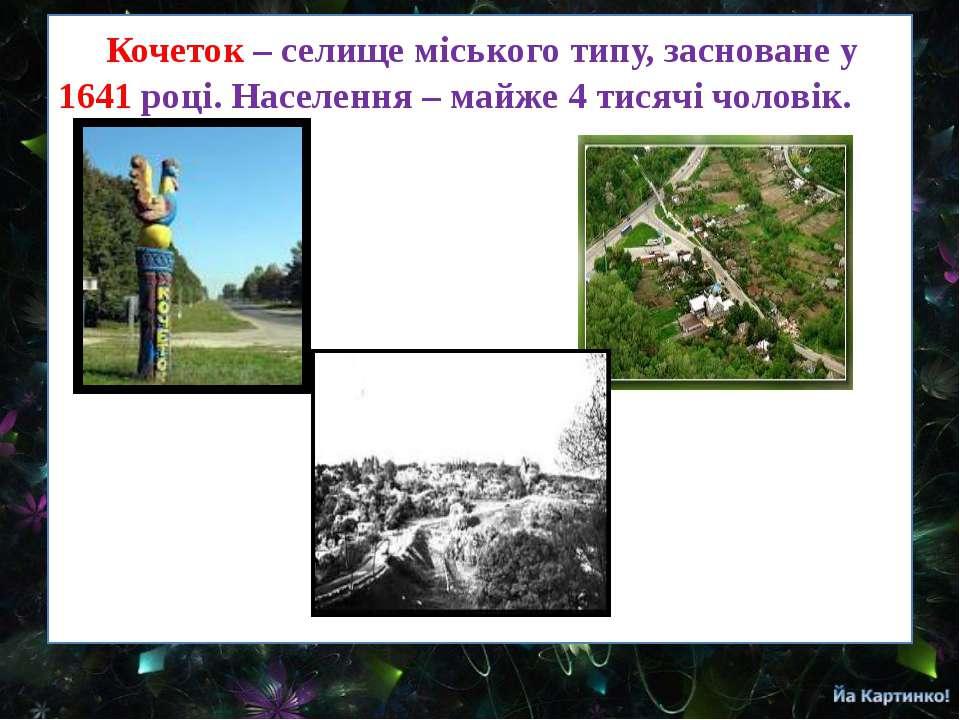 Кочеток – селище міського типу, засноване у 1641 році. Населення – майже 4 ти...