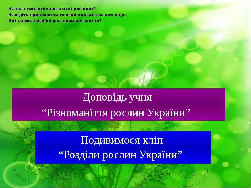 -На які види поділяються всі рослини? -Наведіть приклади та головні ознаки ко...