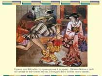 Одного разу Іссумбосі супроводжував її до храму. Дівчина боялася, щоб на хло...