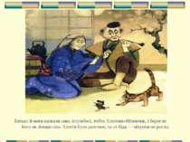 Батько й мати назвали сина Іссумбосі, тобто Хлопчик-Мізинчик, і берегли його ...