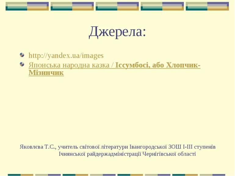 Джерела: http://yandex.ua/images Японська народна казка /Іссумбосі,абоХлоп...