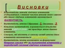 В и с н о в к и Властивість атомів хімічних елементів з'єднуватися з певним ч...