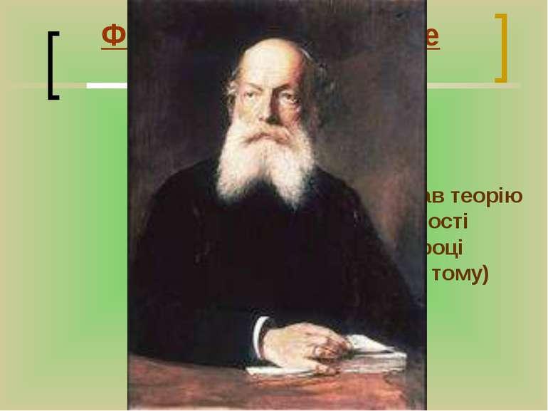 Фрідріх Август Кекуле німецький хімік запропонував теорію валентності у 1857 ...