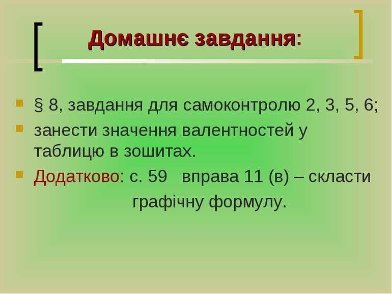 Домашнє завдання: § 8, завдання для самоконтролю 2, 3, 5, 6; занести значення...