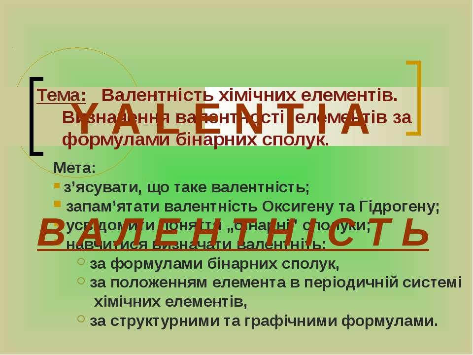 Тема: Валентнiсть хiмiчних елементів. Визначення валентності елементів за фор...