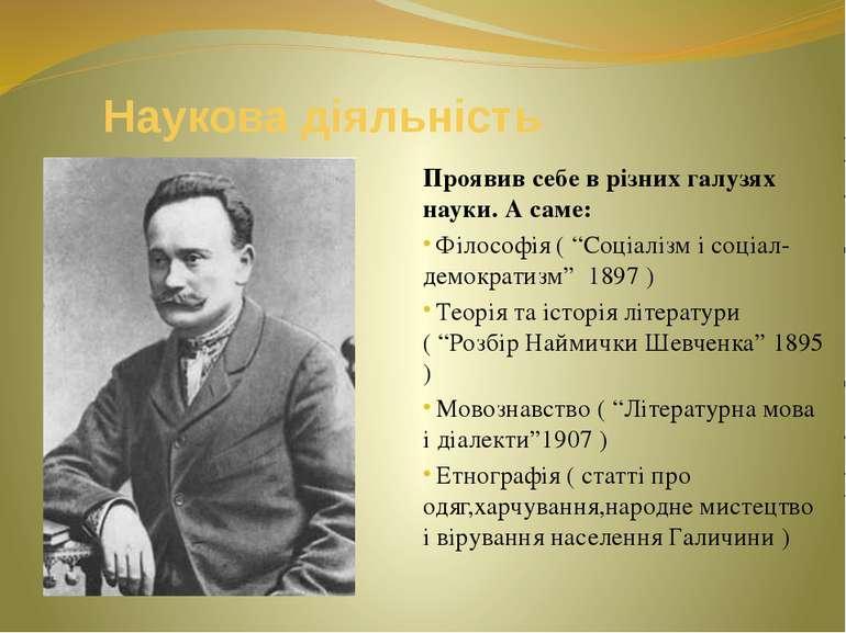 """Наукова діяльність Проявив себе в різних галузях науки. А саме: Філософія ( """"..."""