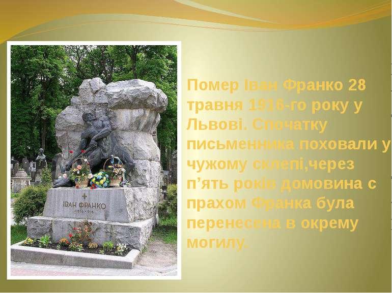 Помер Іван Франко 28 травня 1916-го року у Львові. Спочатку письменника похов...