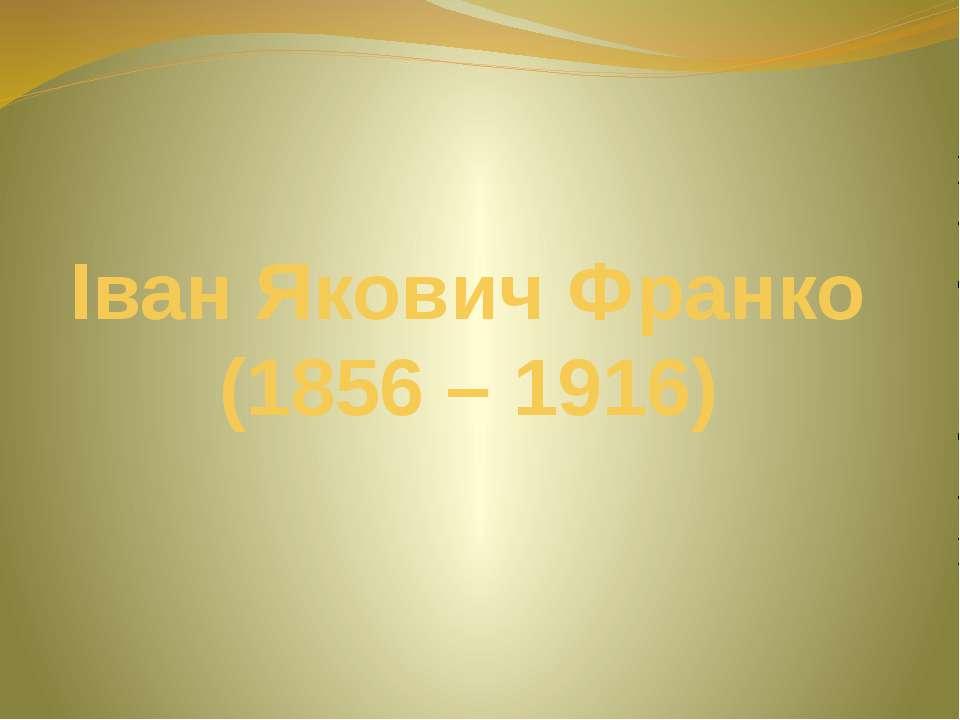 Іван Якович Франко (1856 – 1916)