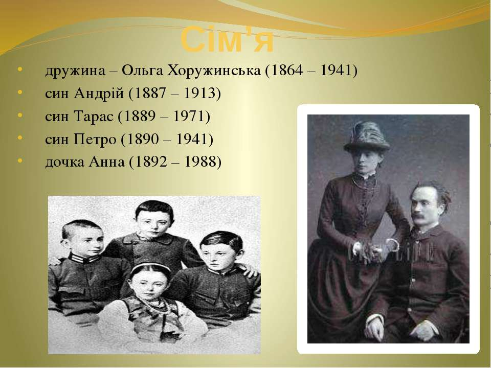 Сім'я дружина – Ольга Хоружинська (1864 – 1941) син Андрій (1887 – 1913) син ...