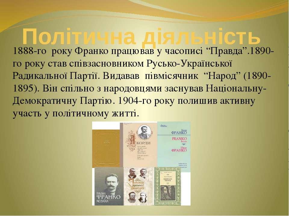 """Політична діяльність 1888-го року Франко працював у часописі """"Правда"""".1890-го..."""
