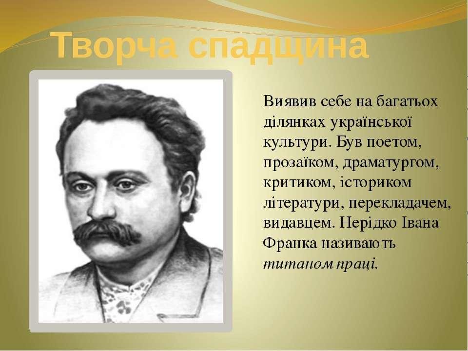 Творча спадщина Виявив себе на багатьох ділянках української культури. Був по...
