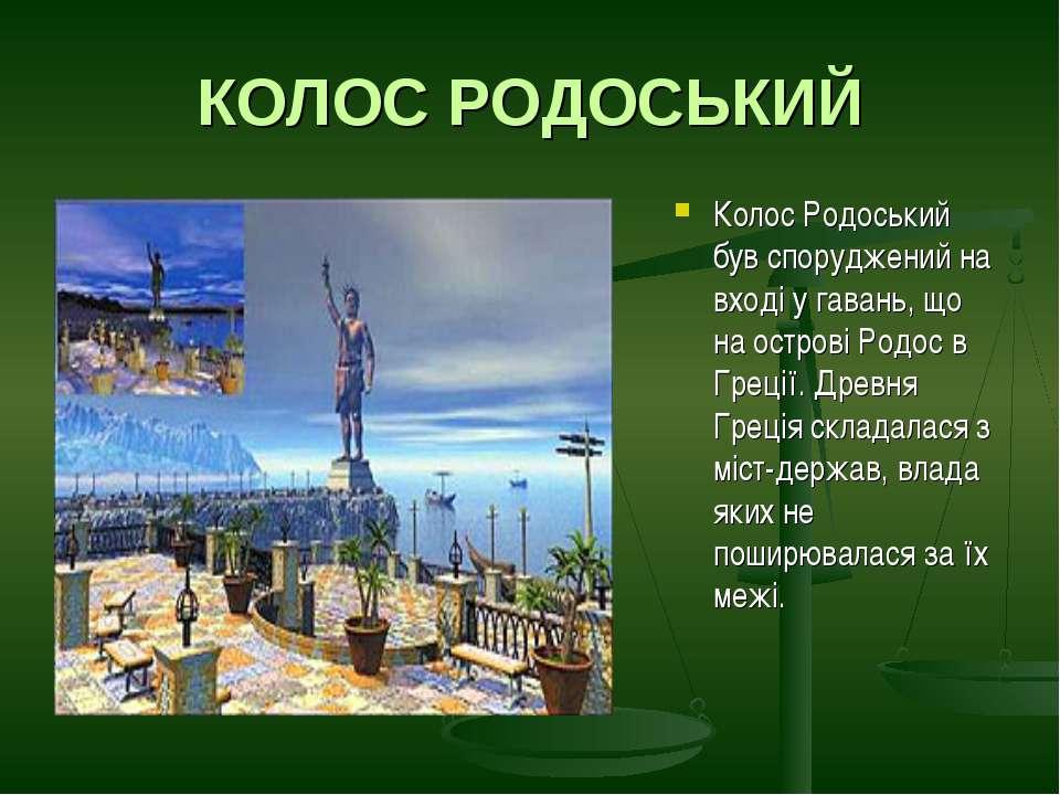 КОЛОС РОДОСЬКИЙ Колос Родоський був споруджений на вході у гавань, що на остр...