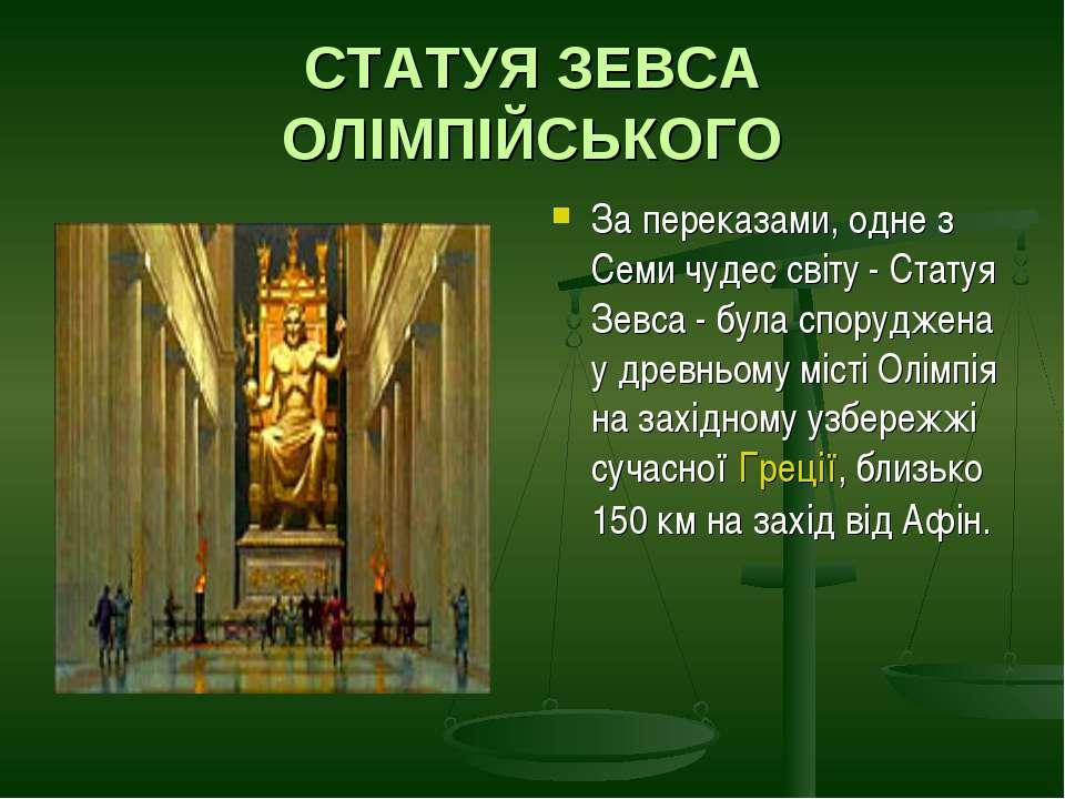 СТАТУЯ ЗЕВСА ОЛІМПІЙСЬКОГО За переказами, одне з Семи чудес світу - Статуя Зе...