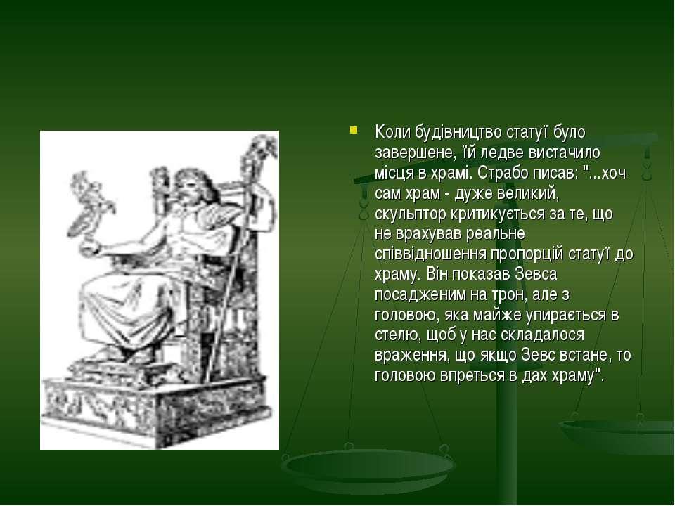 Коли будівництво статуї було завершене, їй ледве вистачило місця в храмі. Стр...