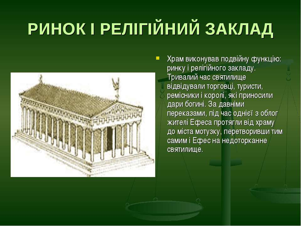 РИНОК І РЕЛІГІЙНИЙ ЗАКЛАД Храм виконував подвійну функцію: ринку і релігійног...
