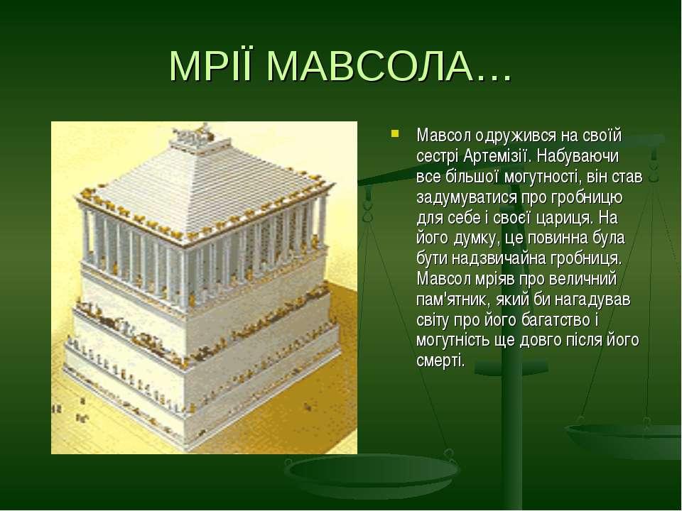 МРІЇ МАВСОЛА… Мавсол одружився на своїй сестрі Артемізії. Набуваючи все більш...