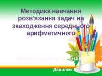Методика навчання розв'язання задач на знаходження середнього арифметичного В...