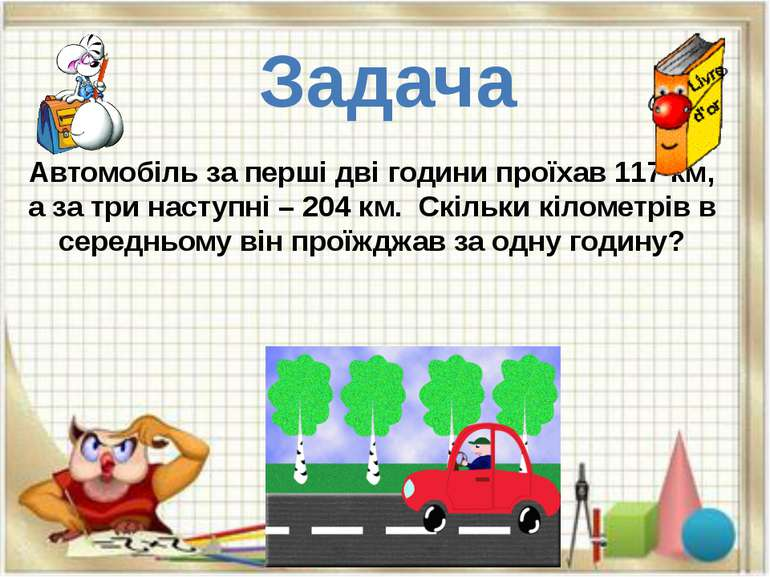 Автомобіль за перші дві години проїхав 117 км, а за три наступні – 204 км. Ск...