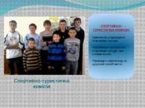 Спортивно-туристична комісія СПОРТИВНО-ТУРИСТИЧНА КОМІСІЯ: Допомогає у провед...