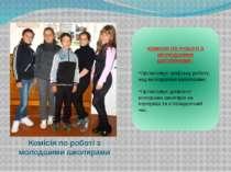 Комісія по роботі з молодшими школярами КОМІСІЯ ПО РОБОТІ З МОЛОДШИМИ ШКОЛЯРА...