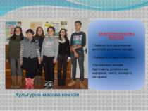 Культурно-масова комісія КУЛЬТУРНО-МАСОВА КОМІСІЯ: Займається залученням школ...