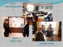 День самоврядування День бібліотеки Допомога вчителям-предметникам (виготовле...