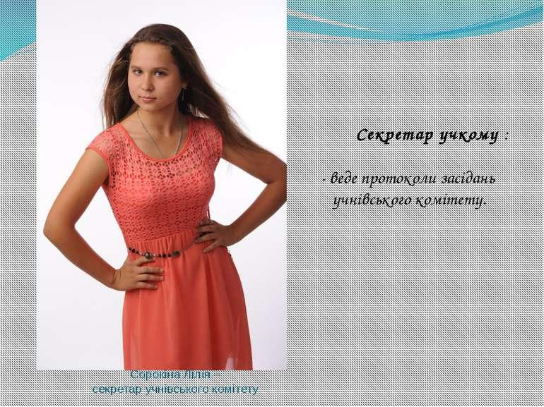 Сорокіна Лілія – секретар учнівського комітету Секретар учкому : - веде прото...