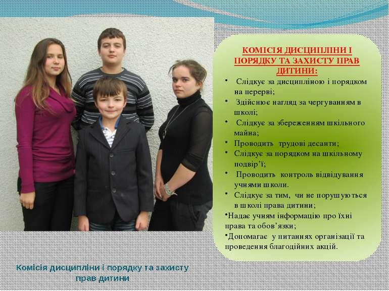 Комісія дисципліни і порядку та захисту прав дитини КОМІСІЯ ДИСЦИПЛІНИ І ПОРЯ...