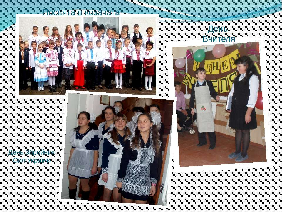 День Вчителя Посвята в козачата День Збройних Сил України