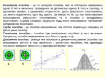 Випадкова похибка - це та складова похибки, яка за повторних вимірювань одніє...